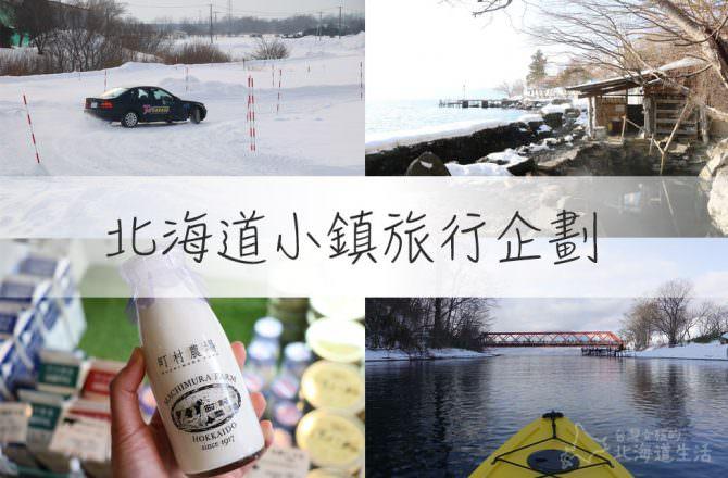 【北海道小鎮旅行企劃】教你怎麼玩新千歲機場近郊的小鎮