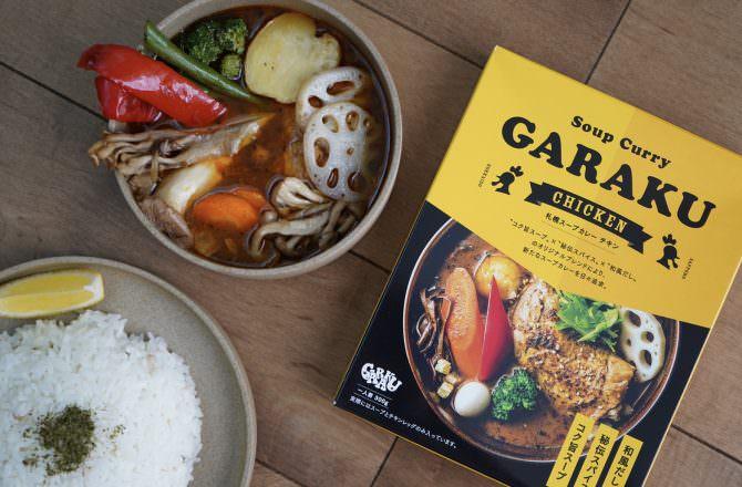 【北海道札幌】美味GARAKU湯咖哩,在家也可以自己動手做,只要有「這個」!